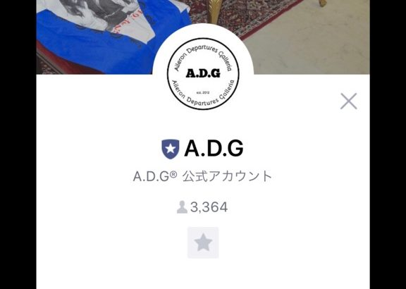 A.D.GのLINE公式アカウントに参加すると今ならすぐに使える原宿店リニューアル記念の割引クーポン貰えるよ!