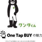 【株の口座を新しく作りました!】株の取引の為にスマホ証券のONE TAP BUY(ワンタップバイ) に口座を作りました。ONE TAP BUYのメリット・デメリットは?