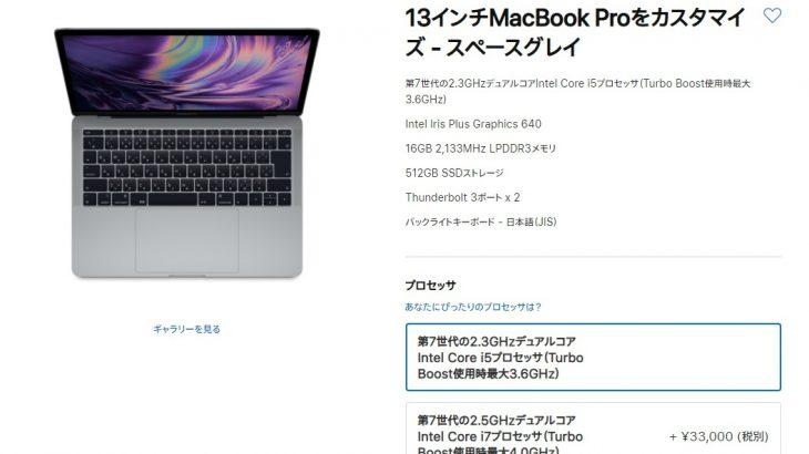 【息子にMacBook プレゼント!】もんくんの学習用に新しいMacBook Proを買いました!