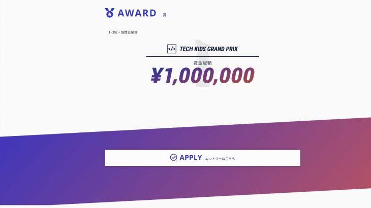 《小学生と園児の息子と毎日プログラミング学習》【本日20日目】Tech Kids Schoolのオンライン学習「QUREO」で毎日プログラミング学習!もんくんとちーくんが賞金総額100万円のTECH KIDS GRAND PRIXという大会に出ます!