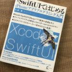 【小学生プログラミング】息子しもん(8歳/小2)がSwift,Xcodeのプログラミング学習に実際に使用した参考書①