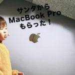 【待望のクリスマスプレゼント】サンタクロースからましろにMacBook Pro 16インチが届きました!サンタさんからMacBookを貰う方法教えます。
